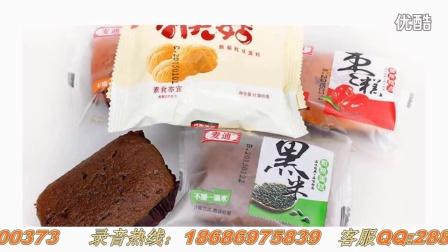 黑米蛋糕广告语广告录音