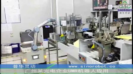普华灵动全向移动六轴UMR机器人应用案例