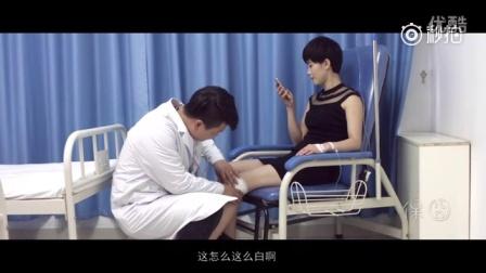 美女大腿不能乱摸男医生被踢当中保囧重视文化传媒搞笑刘薇