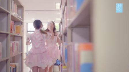 SNH48《BINGO!》MV温情上线