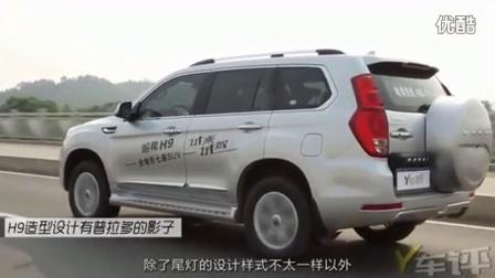 "【Y车评:《试驾""长城哈弗H9""》(全)—— 一步之遥】"