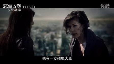 惡靈古堡6:最終章 - 【首播】中文預告