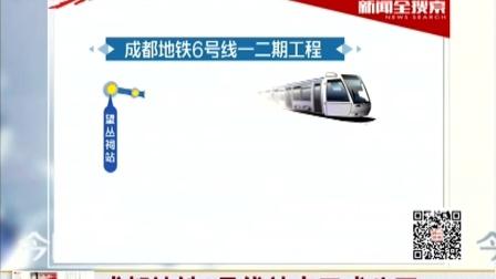成都地铁6号线站点正式公开 今日视点 160825