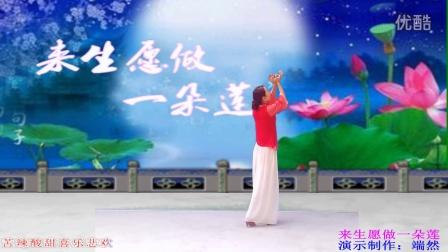 河南端然广场舞 来生愿做一朵莲 编舞 青儿 制作端然
