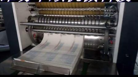 四色彩印、四排大型擦手纸机