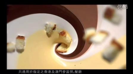 麥當勞 夏日親親滋味 香蕉朱古力蛋糕麥旋風 電視廣告