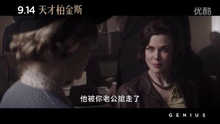 《天才捕手》HD高画质中文电影预告.mp4
