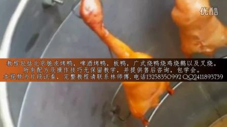 烤鸭腌制配方 脆皮鸭的做法 烤鸭技术学习