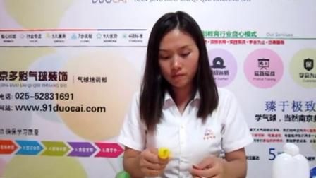 魔术气球造型培训学校之水仙花气球造型步骤视频图解