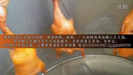 林鸭子芝麻板鸭的做法 手撕鸡教学 脆皮烤鸭