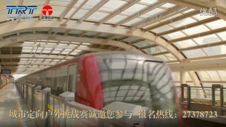 中国坐标·天津城市定向户外挑战赛宣传片