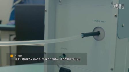 GASS™-35便携式烟气分析预处理系统【产品操作篇】