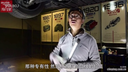 ams车评网 夏东解析捷豹XE底盘结构 品牌