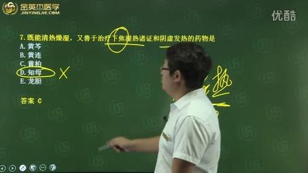 金英杰2016中医中西医执业冲刺金题-中药学-第七章清热药