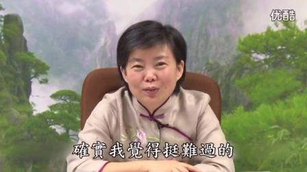 陳靜瑜老師  學習《太上感應篇》的心得體會 (十五)全字幕 16-3-31_标清