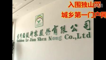 贵州绿健神农铁皮石斛农业开发有限公司被获评国家林下经济示范基地采访视频
