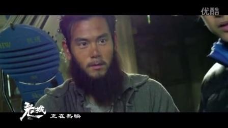 """危城-预告片合集 - 危城(""""热血新侠义""""特辑)"""