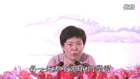 陳靜瑜老師  學習《太上感應篇》的心得體會 (三)全字幕 16-3-17_标清