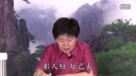 陳靜瑜老師 學習《太上感應篇》的心得體會 (五)全字幕 16-3-31_1_高清