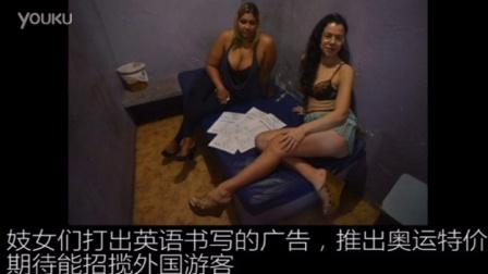万名巴西妓女苦盼奥运 23岁女孩目标性行业金牌