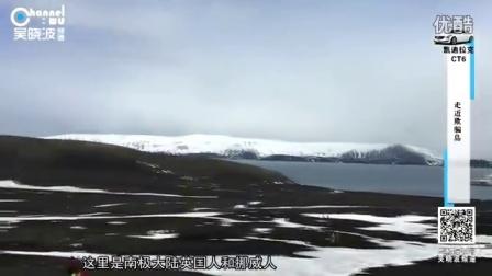 吴晓波频道:南极的欺骗岛如何欺骗我们