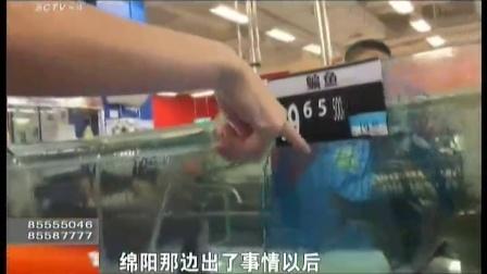 """绵阳一超市鳊鱼检出致癌物""""孔雀石绿""""到底是什么? 160827 新闻现场"""