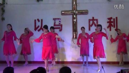 响水王商基督教会2016复活节舞蹈《无怨无悔跟主走》