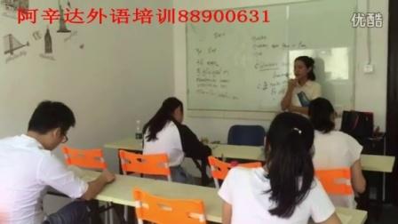 阿辛达外语培训88900631阿辛达西班牙语