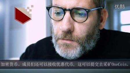 OneLife视频 ‧ 金融革命