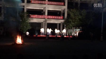 鞍山市交通运输学校1915班军训篝火晚会集体舞表演