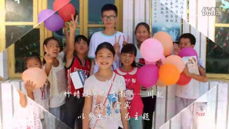 华南农业大学竹蜻蜓暑期支教活动益苗计划视频