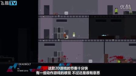 【飞熊TV】2016年最新潜入游戏前十名
