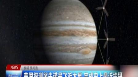 美国探测器朱诺号飞近木星 完成史上最近拍摄 160829 两岸新新闻