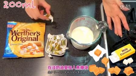 木下大胃王前方高热量预警高甜冰淇淋奶油海盐焦糖巧克力豆曲奇柚子木字幕组