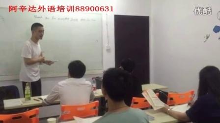 阿辛达外语培训88900631阿辛达英语