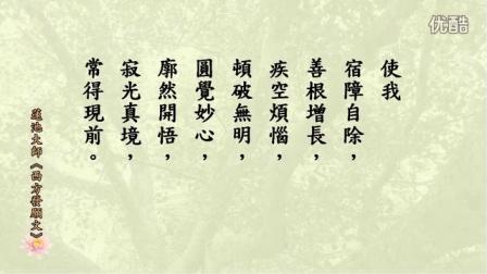 031蓮池大師《西方發願文》——定弘法師讀誦