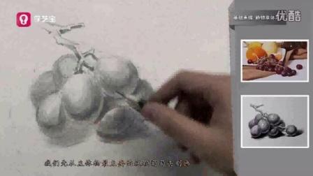 学艺宝美术专业教学视频—基础素描静物写生葡萄