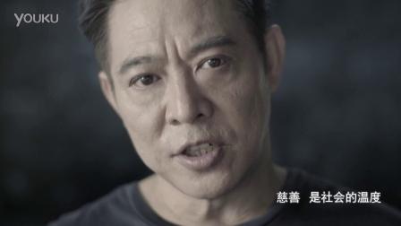 中国慈善总动员30s宣传片