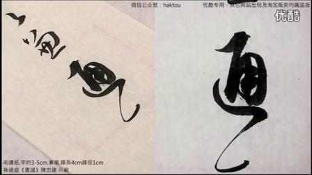 书谱012摭以兼通故無慚於即事評【陈忠建书法学堂】_高清