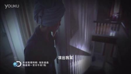 《午夜戰慄特輯:鬼影森森》每星期一至日凌晨1點