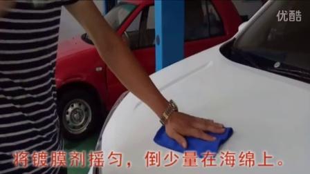 汽车美容培训——汽车镀膜怎么做