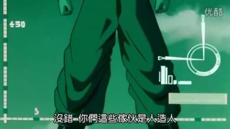 腐漫控 悟空被人造人15号虐