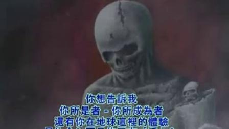死亡 第一集
