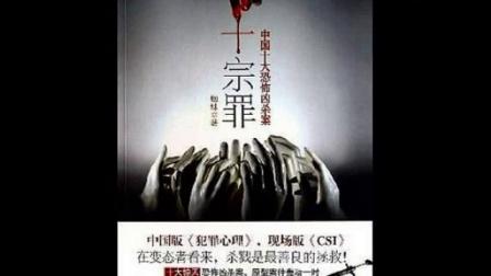 《十宗罪1》有声小说 第07集