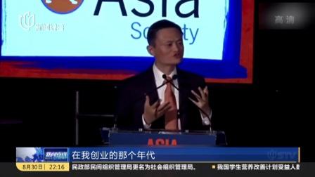 """马云""""代言""""杭州:现代与传统的结合 新闻夜线 160830"""