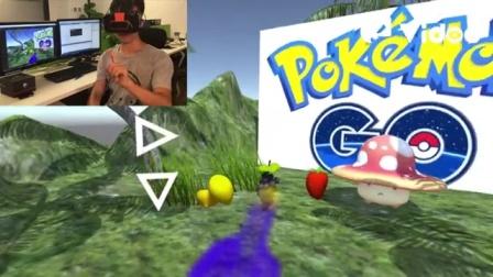 手感操控VR MR版Pokémon GO【微动Vidoo出品】