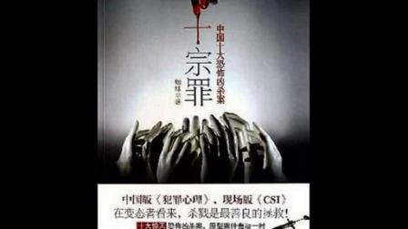 《十宗罪1》有声小说 第21集