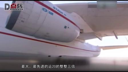 比美国最先进的还大2倍 乌克兰又给中国送来世界最大运输机