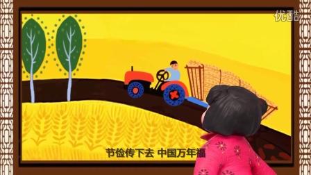 梦娃公益广告短片 05《俭养德》