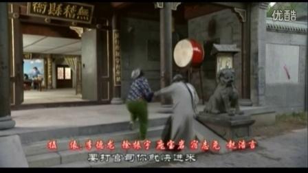 关东微喜剧《荒唐县令》片头歌曲